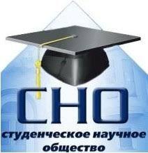 Студенческое научное общество (СНО) ВГУЭС