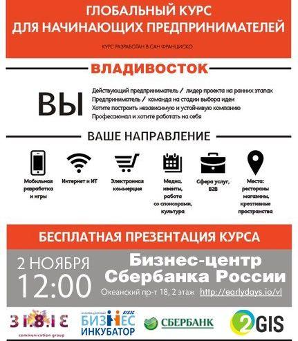 Анонс: Презентация курса Earlydays во Владивостоке пройдет 2 ноября в 12:00, в Бизнес-центре Сбербанка России (Океанский проспект 18, 2 этаж). Вход свободный.