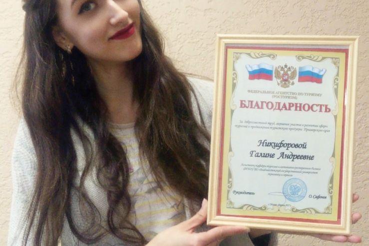 Преподаватель МИТГ Галина Петрова награждена благодарностью Федерального агентства по туризму!