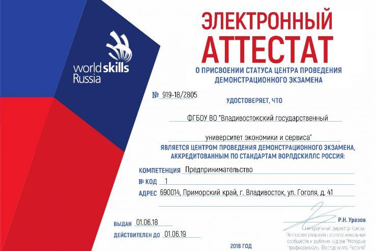 ВГУЭС  присвоен статус центра проведения демонстрационных экзаменов по стандартам Ворлдскиллс