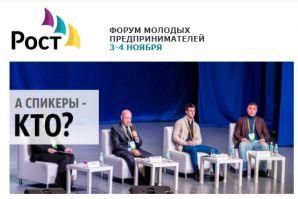 Ежегодный Форум молодых предпринимателей «РОСТ» пройдет во Владивостоке 3-4 ноября 2017 г.