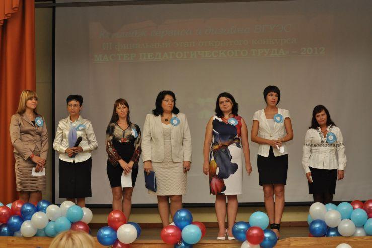 Коллектив Профессионального лицея ВГУЭС поздравляет участников конкурса