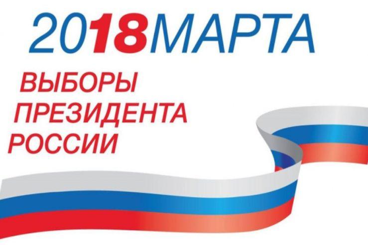 Что нужно знать о выборах Президента России в 2018 году