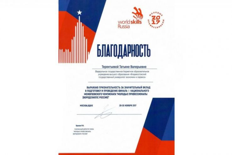 Генеральный директор союза «Молодые профессионалы (Ворлдскиллс России)» выразил благодарность ректору ВГУЭС