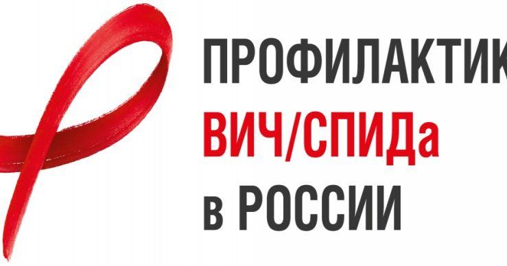 Всероссийская акция по профилактике ВИЧ/СПИДа