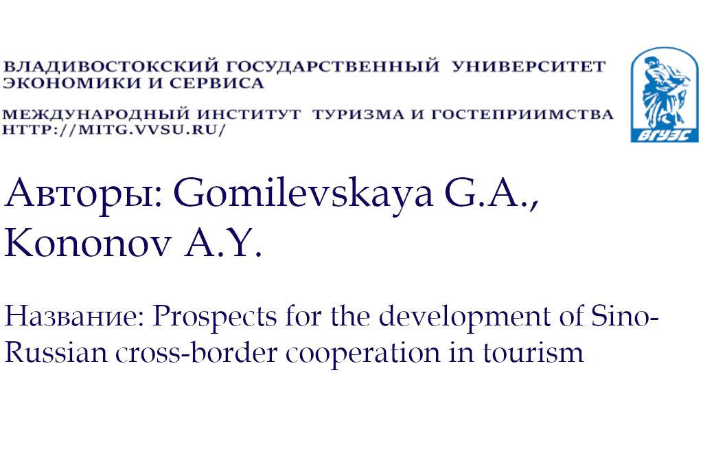 Prospects for the development of Sino-Russian cross-border cooperation in tourism