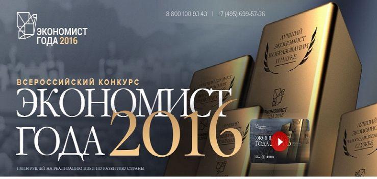ВНИМАНИЕ! Конкурс «Экономист года - 2016»