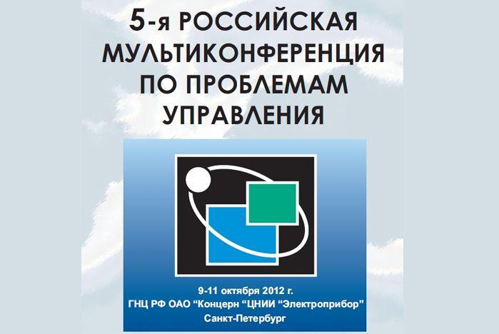 Преподаватели кафедры Информационных систем и прикладной информатики ВГУЭС приняли участие в престижной научной конференции