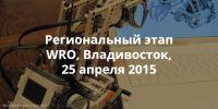 Цифровая лаборатория ФабЛаб ВГУЭС примет участие в Региональном этапе Всероссийской Робототехнической Олимпиады во Владивостоке WRO2015