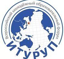 О проведении Всероссийского молодёжного образовательного форума «Итуруп»