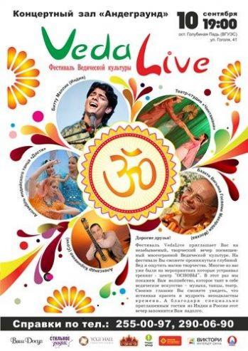 Фестиваль ведической культуры VEDALIVE