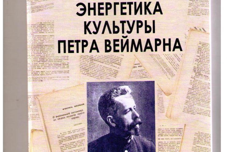 Профессор кафедры ЗЕЯ Наталья Хисамутдинова стала автором уникальной книги о русском учёном Петре Веймарне