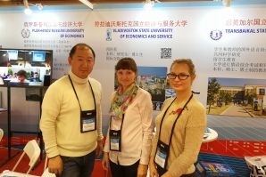 符拉迪沃斯托克国立经济与服务大学参加2017年中国国际教育展