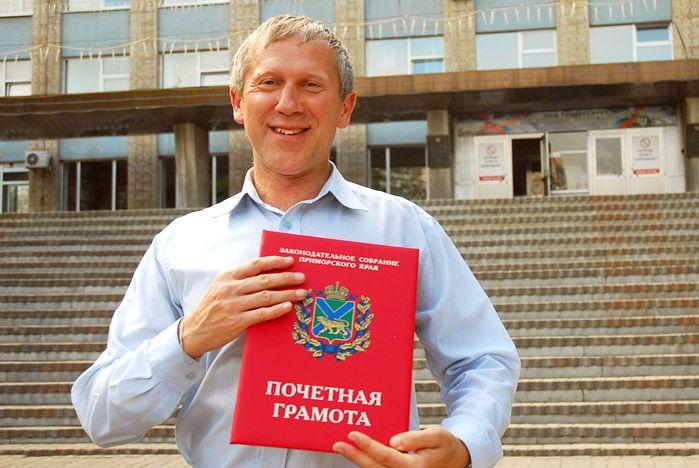 Федерация профсоюзов наградила профессора ВГУЭС Евгения Могилевкина грамотой