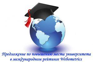 Предложение по повышению места университета в международном рейтинге Webometrics
