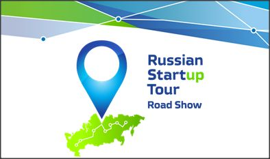 Russian StartUp Tour во ВГУЭС