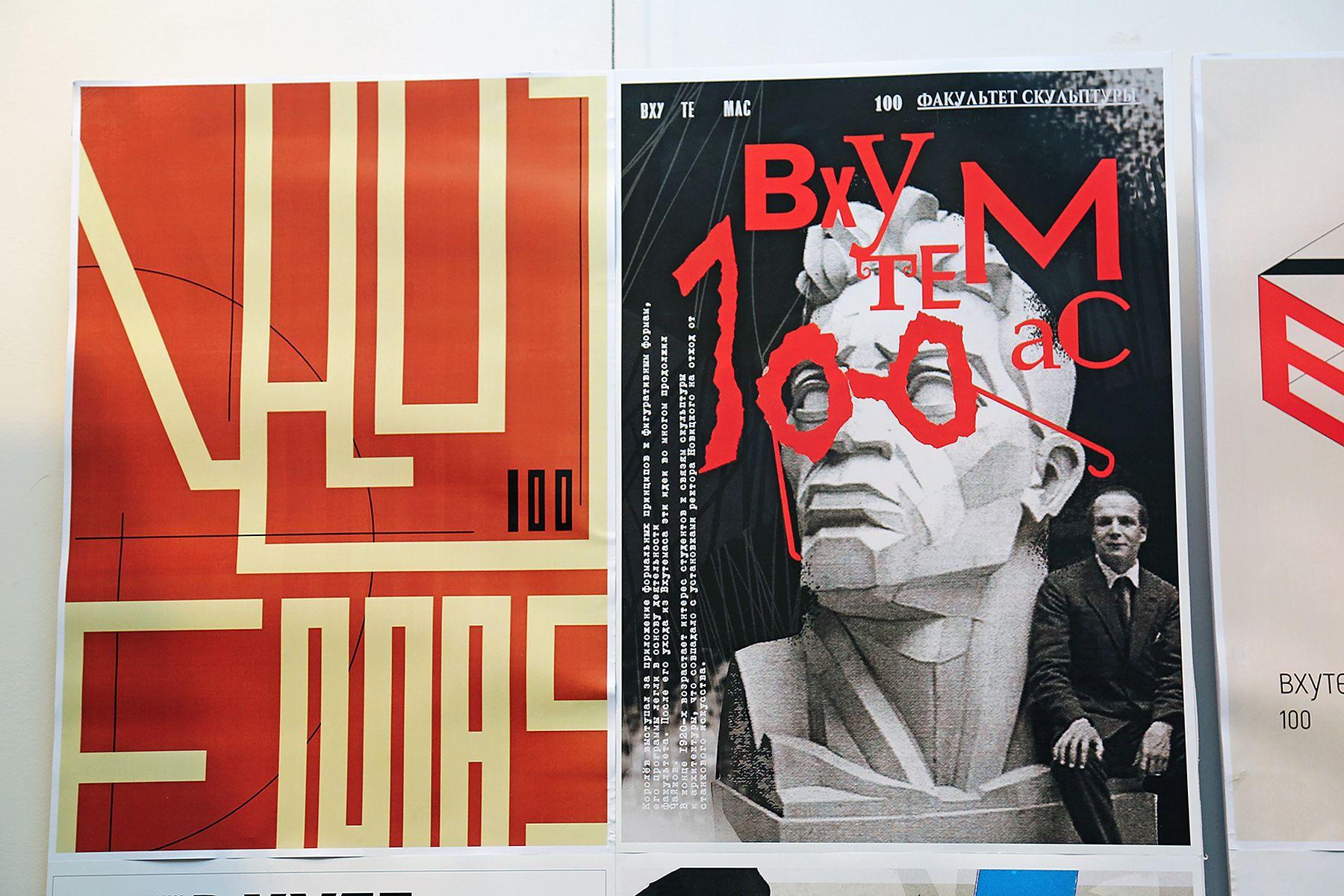 Визуально концентрированная мысль: в Музее ВГУЭС открылась выставка, посвященная 100-летию ВХУТЕМАСа