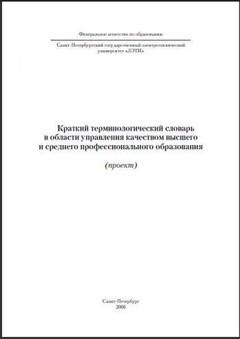 Краткий терминологический словарь в области управления качеством высшего и среднего профессионального образования