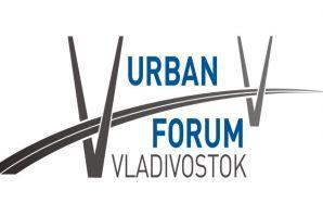 Первый Владивостокский урбанистический форум «Агломерации трансграничья для стабильности и соразвития