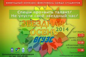 Объявляется начало приема заявок на фестиваль «Звездная осень ВГУЭС – 2014»