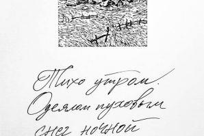 Выставка графики и каллиграфии