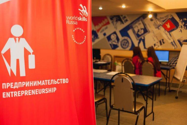 C 26 по 29 июня во ВГУЭС пройдет Демонстрационный экзамен по стандартам Ворлдскиллс по компетенции «Предпринимательство»