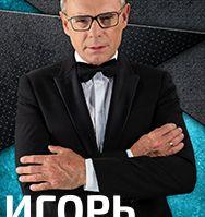 Творческий вечер Игоря Прокопенко