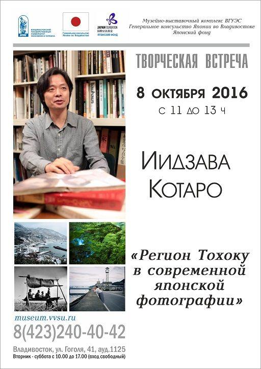 Творческая встреча с фотокритиком, куратором, историком фотографии Котаро Иидзава