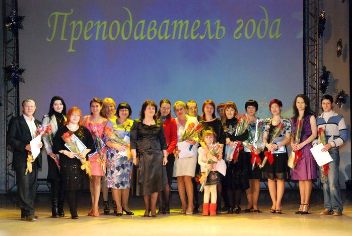 Победители конкурса «Преподаватель года 2012»