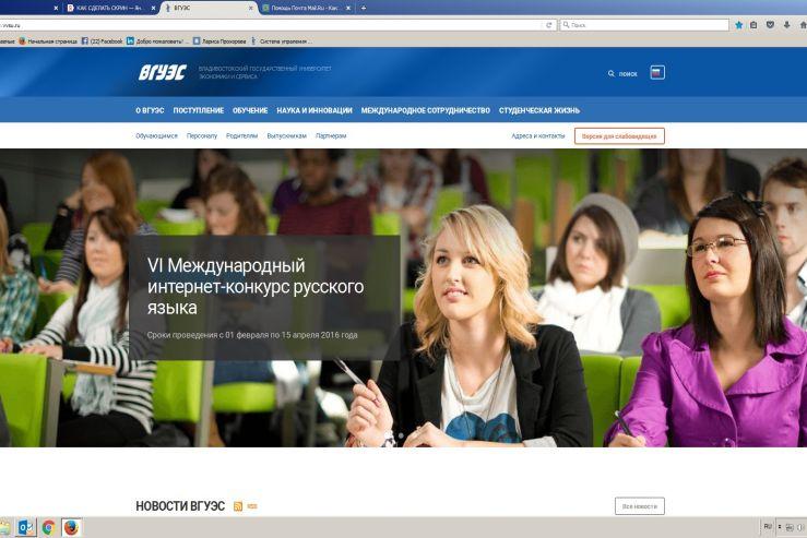 Запущен новый сайт ВГУЭС