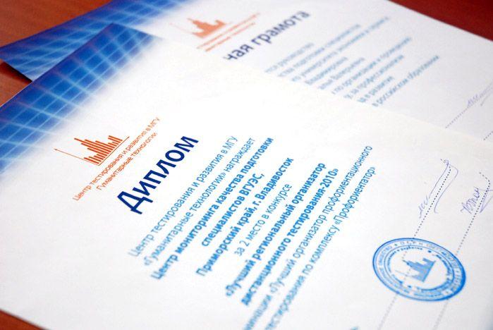 Центр мониторинга качества подготовки специалистов ВГУЭС – призер всероссийского конкурса