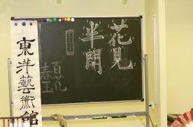 Аудитория 3407 (для изучения японского языка)