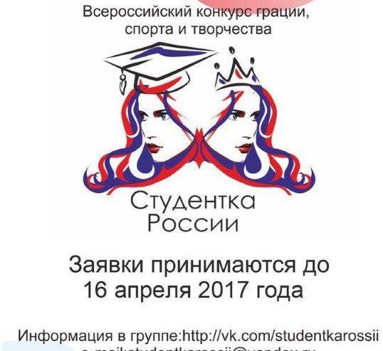 Всероссийский конкурс грации, спорта и таланта