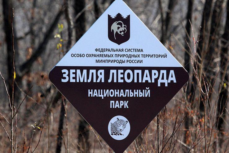 Федеральному государственному бюджетному учреждению «Земля леопарда» присвоено имя профессора Н.Н.Воронцова