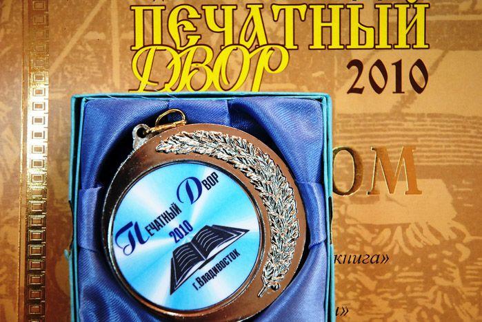 Издательство ВГУЭС получило 7 наград на выставке «Печатный двор»
