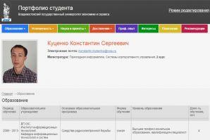 Открыт новый сервис – «Портфолио студента»