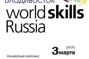 Региональный чемпионат «Молодые профессионалы» - WorldSkills Russia