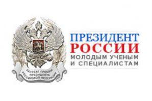 Конкурс на соискание Премии Президента РФ