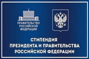 Внимание, конкурс на назначение стипендий Президента Российской Федерации и Правительства Российской Федерации !