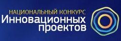 Национальный конкурс инновационных проектов