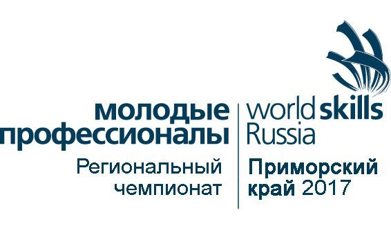 Состоялось открытие II Открытого регионального чемпионата «Молодые профессионалы» (WorldSkills Russia) Приморского края