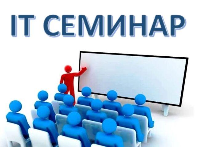 24 мая в 15:10 в аудитории 1501 состоится семинар на тему «Личный кабинет студента»