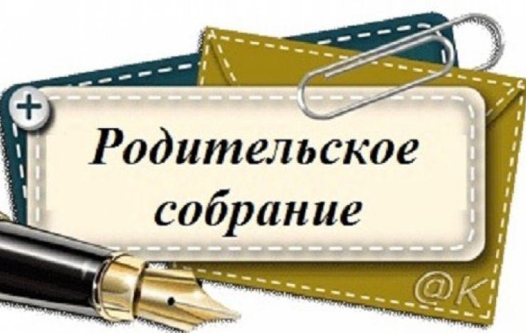 Родительское собрание в лицее 14 марта  в 17.00