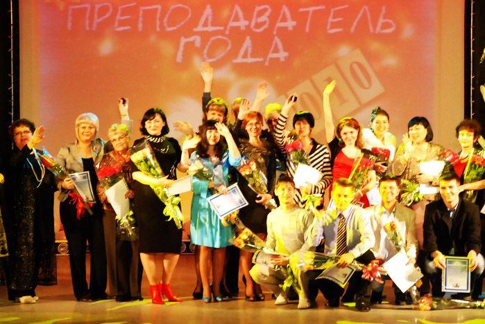 Подведены итоги конкурса «Преподаватель года-2011»
