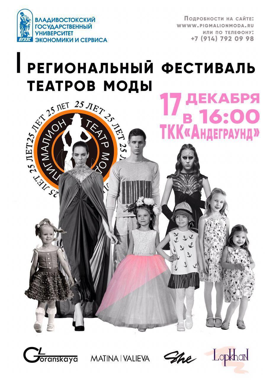 I региональный Фестиваль театров моды