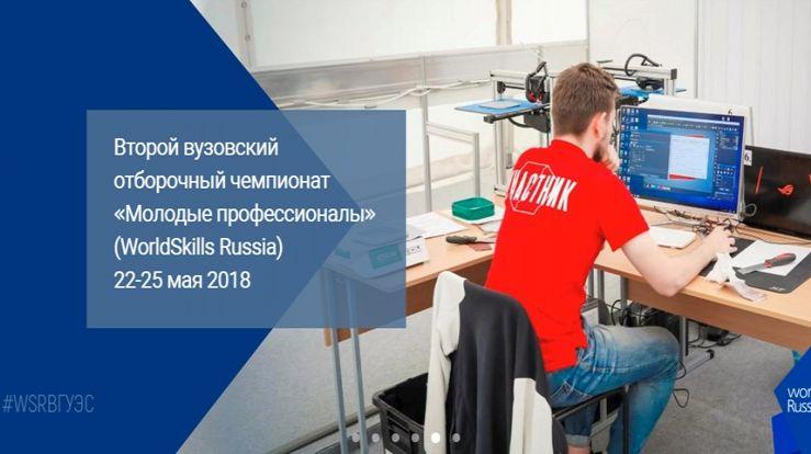 С 22 по 25 мая 2018 г. состоится Второй вузовский отборочный чемпионат по стандартам Ворлдскиллс Россия