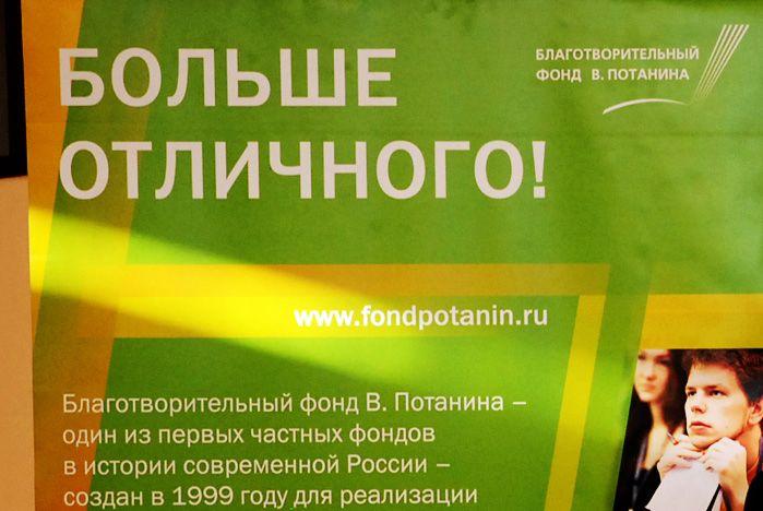 Преподаватели ВГУЭС выиграли гранты Благотворительного фонда В. Потанина