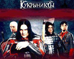 Группа Кукрыниксы