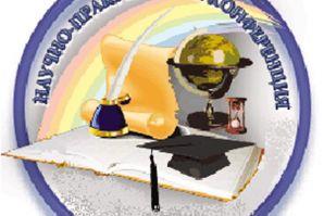 Проведение школьной научно-практической конференции «ОТКРЫТИЕ»
