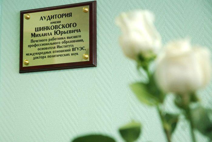 Лучшая учебная аудитория ВГУЭС теперь носит имя профессора Михаила Юрьевича Шинковского